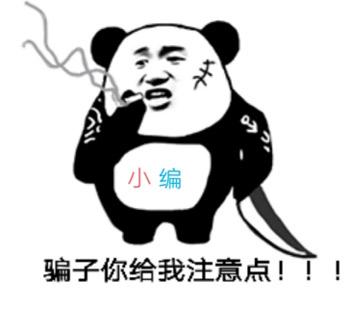 CF手游防诈骗1