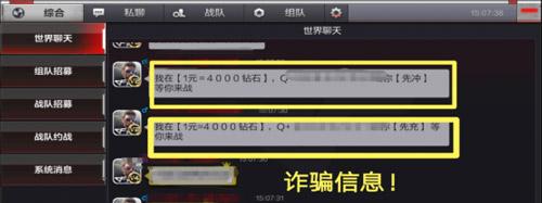 CF手游防诈骗2