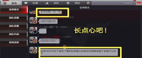 CF手游防诈骗3