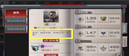 CF手游防诈骗4