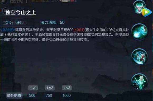 王者荣耀瑶技能