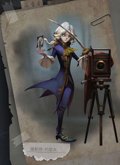 第五人格摄影师