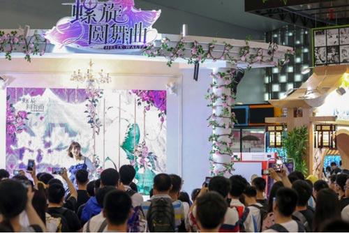 中国国际动漫游戏博览会