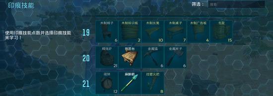 方舟生存进化印痕技能麻醉箭