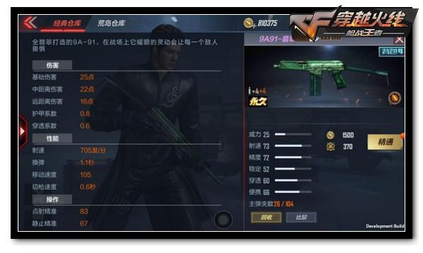 CF手游9A91-翡翠