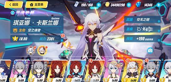 崩坏3女武神排名