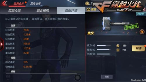 CF手游武器8