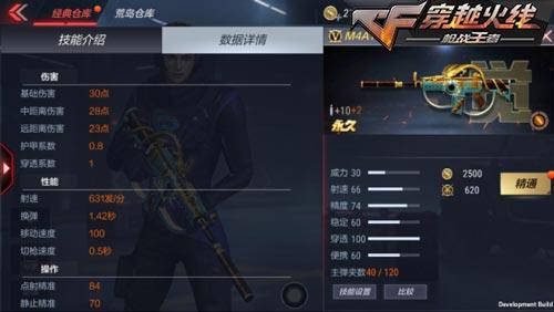CF手游武器英雄2