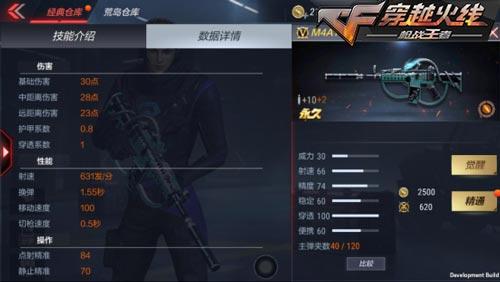 CF手游英雄2