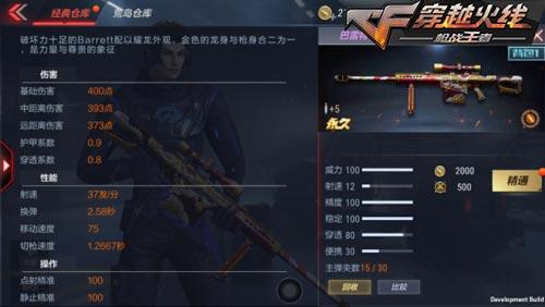 CF手游武器紫色7