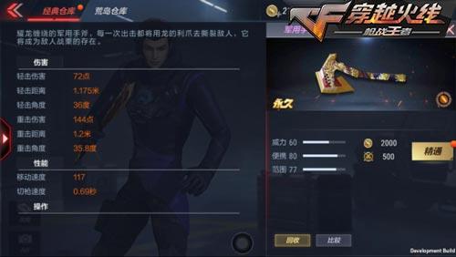 CF手游武器紫色11