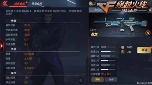 CF手游蓝色武器14