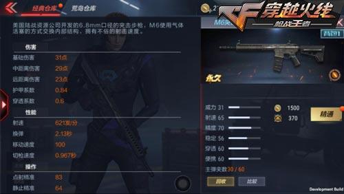 CF手游新武器2