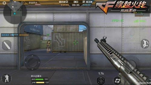 CF手游新武器4