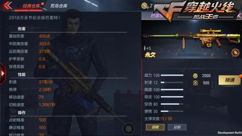 CF手游新武器18