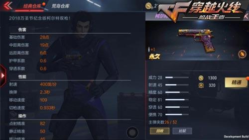 CF手游新武器22