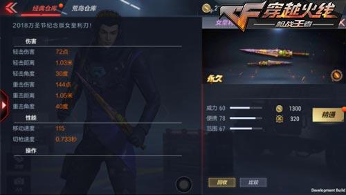 CF手游新武器26
