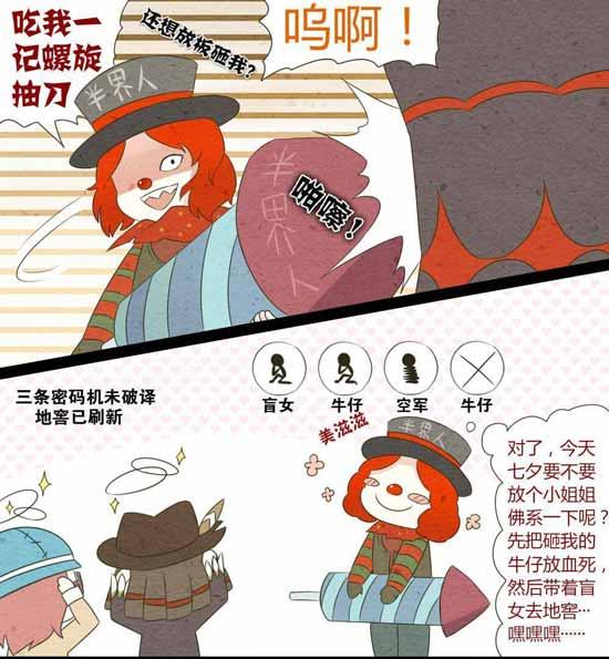 第五人格小丑漫画