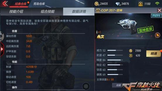CF手游cop357雷神分析
