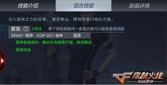 CF手游雷霆评测 雷神近战武器解析