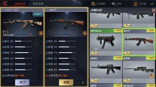 CF手游AK47牡丹6