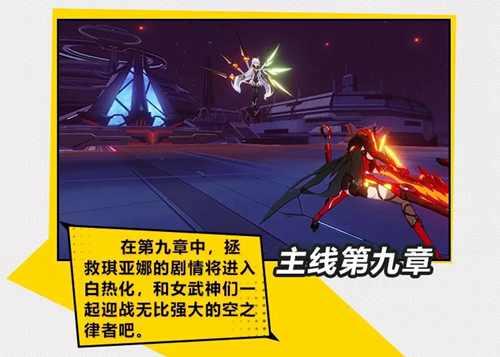 崩坏3新版本V2.7真红之剑 11月1日更新维护公告