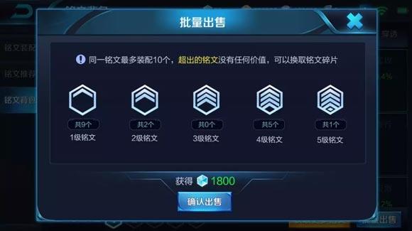 王者荣耀铭文改版