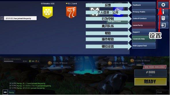 堡垒之夜手游解锁60帧 教你如何设置60fps