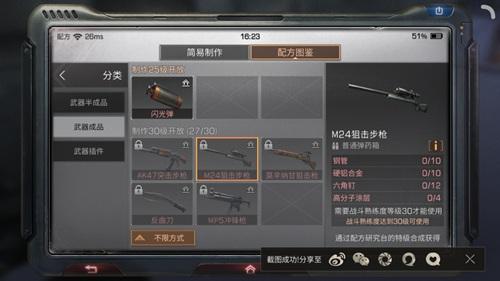 明日之后M24狙击枪