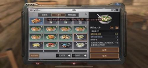 明日之后蔬菜鱼丸汤