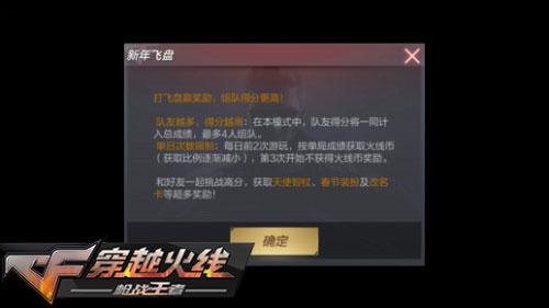 CF手游新年活动3