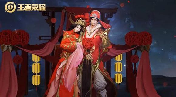 王者荣耀大圣娶妻