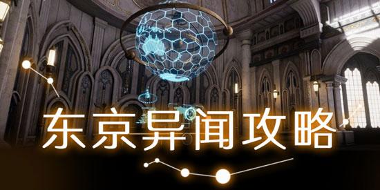龙族幻想东京异闻