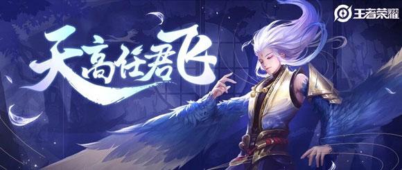 王者荣耀5月11日更新
