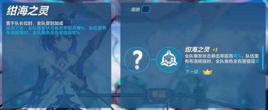 崩坏3幻海梦蝶介绍