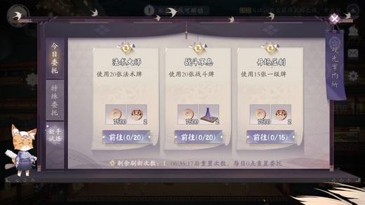 阴阳师:百闻牌
