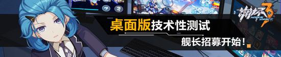 崩坏3桌面版技术性测试