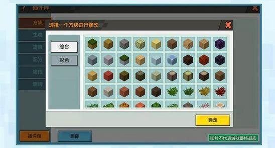 迷你世界0.35.10版本更新公告