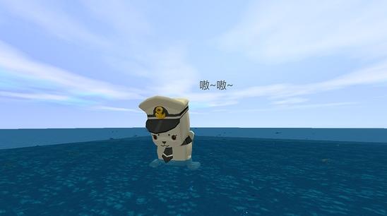 迷你世界海豹船长