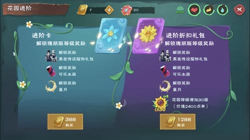 创造与魔法贝雅花园系统介绍 贝雅花园玩法解析