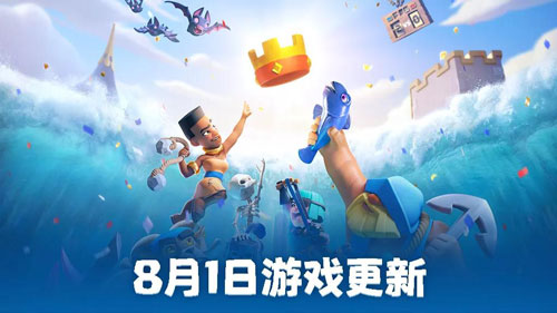 皇室战争8月1日游戏更新 皇室令牌问题修复
