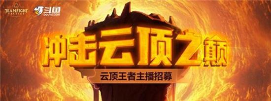 图1:斗鱼冲榜活动海报