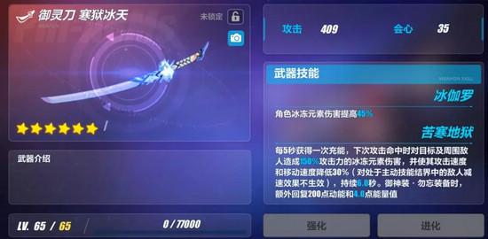崩坏3超限武器