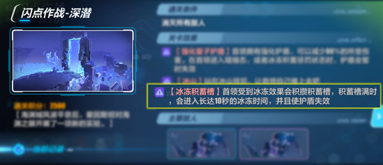 崩坏3QTE改进
