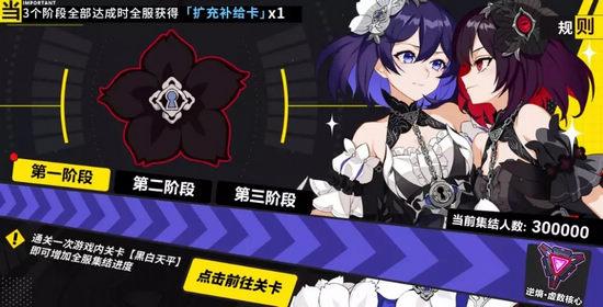 崩坏3V3.5更新前瞻新S级女武神彼岸双生