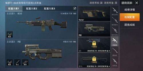 和平精英P90