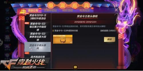CF手游周活动汇总 秋季竞猜火热开启