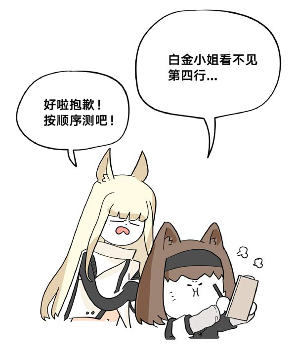 明日方舟漫画合集20 查视力·上