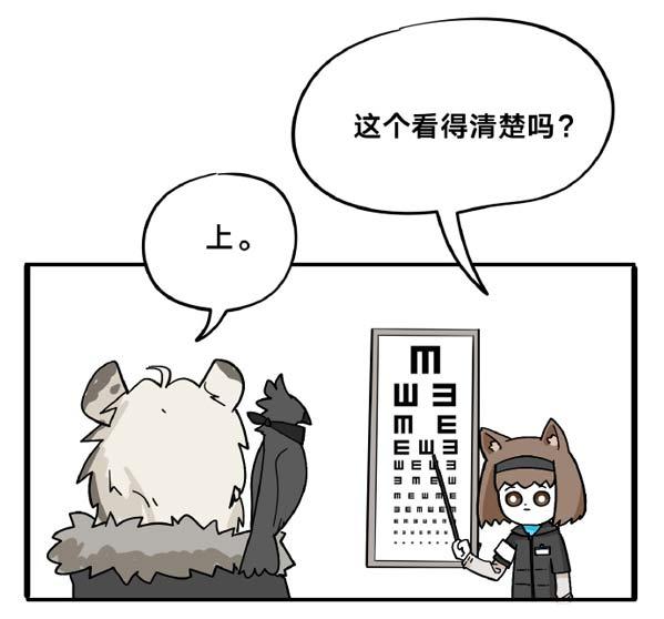 明日方舟漫画合集21 查视力·下