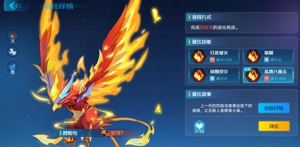 奥拉星手游烈焰鸟技能表 烈焰鸟怎么得
